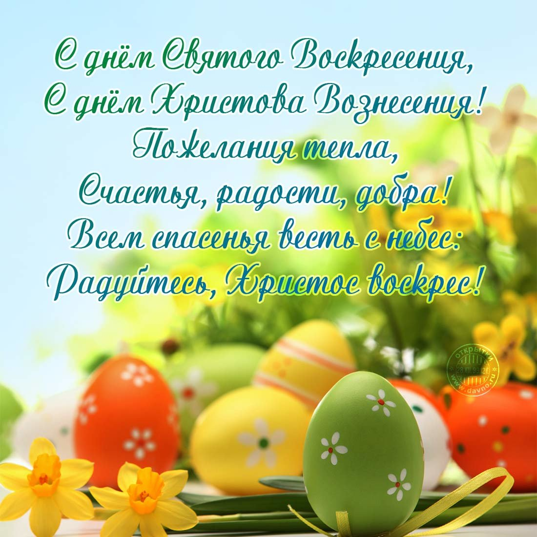Поздравление светлый праздник пасхой